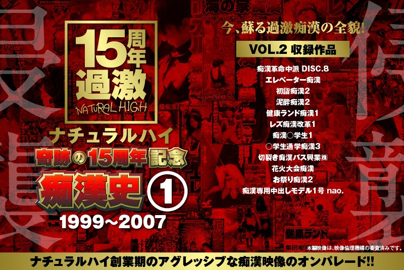 ナチュラルハイ奇跡の15周年記念 痴漢史(1)1999-2007 VOL.2
