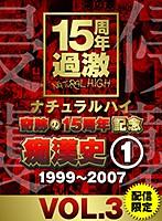 ナチュラルハイ奇跡の15周年記念 痴●史(1)1999-2007 VOL.3