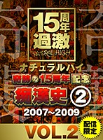 ナチュラルハイ奇跡の15周年記念 痴漢史(2)2007-2009 VOL.2 ダウンロード