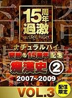 ナチュラルハイ奇跡の15周年記念 痴●史(2)2007-2009 VOL.3