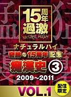 ナチュラルハイ奇跡の15周年記念 痴●史(3)2009-2011 VOL.1
