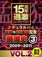 ナチュラルハイ奇跡の15周年記念 痴漢史(3)2009-2011 VOL.2