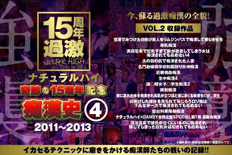 ナチュラルハイ奇跡の15周年記念 痴漢史(4)2011-2013 VOL.2のパッケージ画像