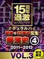 ナチュラルハイ奇跡の15周年記念 痴漢史(4)2011-2013 VOL.3