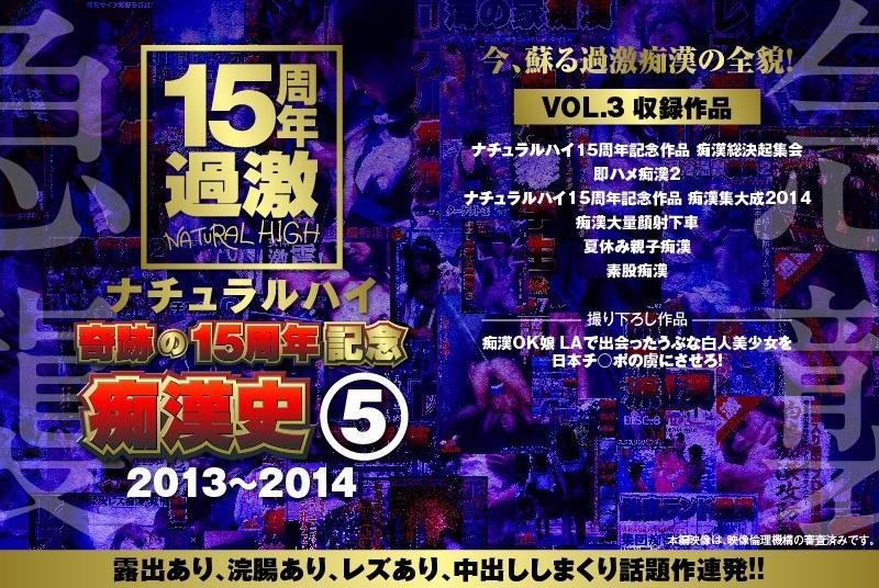 ナチュラルハイ奇跡の15周年記念 痴●史(5)2013-2014 VOL.3