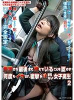 1nhdta00653[NHDTA-653]痴漢され最後まで感じていることを認めず何度もイカされ痙攣が止まらない女子校生 2