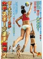 1nhdta00735[NHDTA-735]女子スポーツ選手痴漢 2 ビーチバレーSP