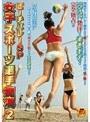 女子スポーツ選手痴● 2 ビーチバレーSP