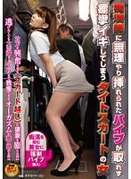 痴漢師に無理やり挿れられたバイブが取れず痙攣イキしてしまうタイトスカートの女 ダウンロード
