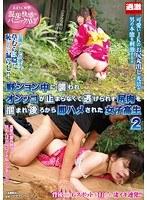 野ション中に襲われオシッコが止まらなくて逃げられず尻肉を掴まれ後ろから即ハメされた女子校生 2 ダウンロード