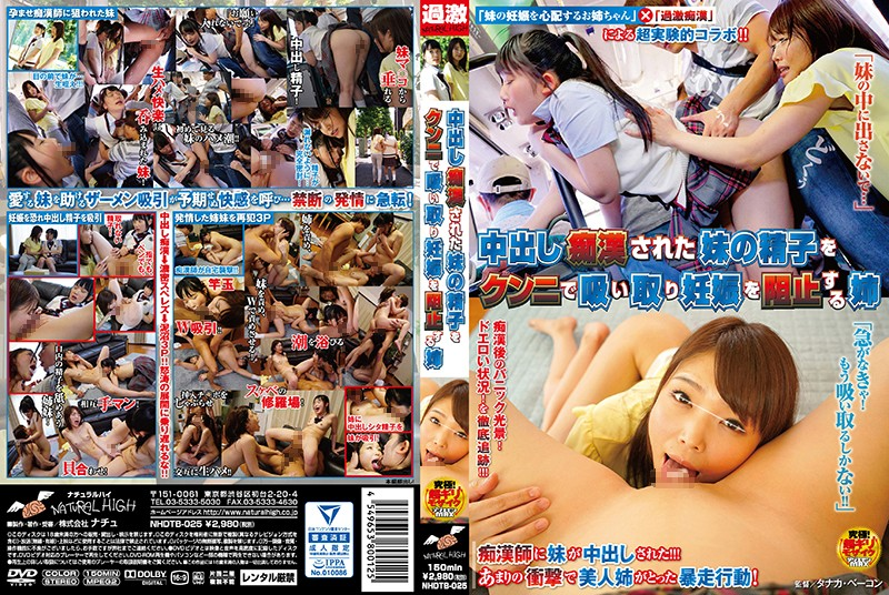 NHDTB-025 This Little Sister Was Creampie Fucked By A Molester, So Her Big Sister Sucked Out That Semen Through Cunnilingus In Order To Prevent Her From Getting Pregnant