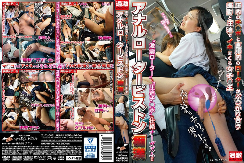 NHDTB-067 The Anal Egg Vibrator Piston Pounding Molester When His Cock In Her Pussy And The Egg Vibrator In Her Anus Bang Together In Vibrating And Pulsating Ecstasy, This Schoolgirl Will Thrash And Crash In Cum Crazy Ecstasy