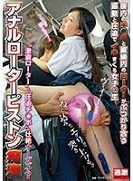 アナルローターピストン痴漢 膣内のチ○ポと直腸内のローターがぶつかり合う振動と圧迫でイキまくる女子○生