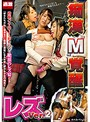 痴●'M'覚醒 レズVer.2(1nhdtb00101)