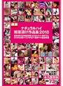 ナチュラルハイ媚薬漬け作品集 2018(1nhdtb00133)