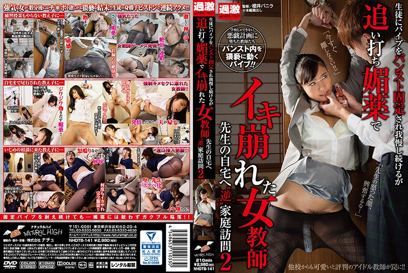 NHDTB-141 Students Resist Vibrator Fixed In With Pantyhose But Finished Off With Aphrodisiac Cumming Everywhere - Reverse Home Visit To Teacher's House 2