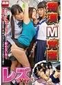 痴漢'M'覚醒 レズVer.3