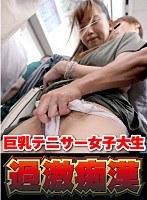 巨乳テニサー女子大生 痴●師に無理やり下着をはぎ取られ漏らすまで何回もイカさせられたマキシワンピの女 2