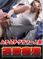 ムチムチグラマー人妻 痴漢師に無理やり下着をはぎ取られ漏らすまで何回もイカ...