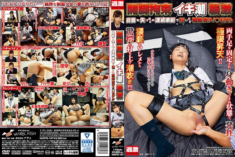 NHDTB-197 Squirting Orgasms With Her Legs Spread Open And Tied Up. An Aphrodisiac Makes A Young Model Squirt Repeatedly And Drives Her Crazy.