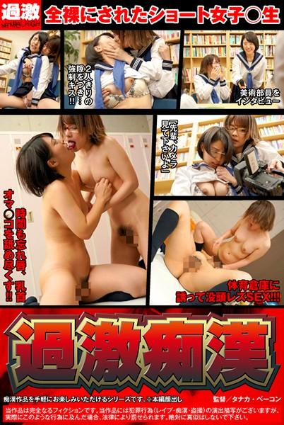 全裸にされたショート女子○生 乳首いじり文化部レズ痴漢2