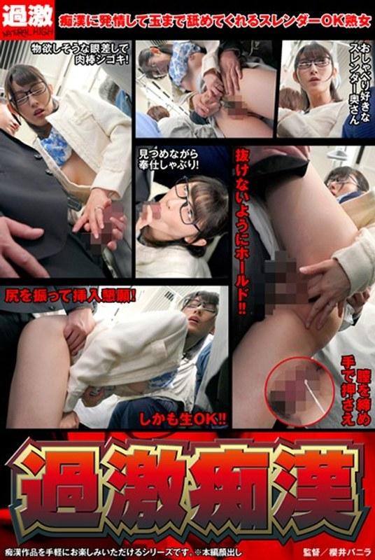 熟女AV「痴漢に発情して玉まで舐めてくれるスレンダーOK熟女」の無料サンプル画像