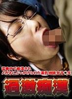 電車内で痴漢されメガネにぶっかけられた美乳地味女子○生