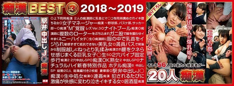 ナチュラルハイ20周年記念 怒涛の感謝祭BEST歴代人気 痴●作品コンプリート12時間 3
