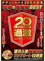 ナチュラルハイ20周年記念 怒涛の感謝祭BEST歴代人気 痴●作品コンプリート12時間