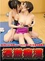 痴●女子の乳首いじりキスで感じまくる新体操部員