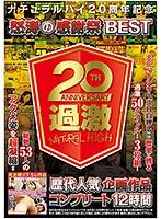 ナチュラルハイ20周年記念 怒涛の感謝祭BEST 歴代人気企画作品コンプリート12時間