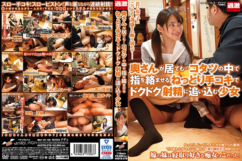 NHDTB-379 Even With My Wife Here... Husband Secretly Fingers This Y********l Under The Table As He Feverishly Attempts To Drive Her To A Wet Climax