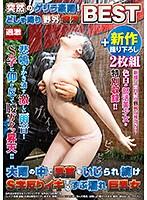 突然のゲリラ豪雨!どしゃ降り野外痴●BEST 大雨の中で乳首をいじられ続けS字反りイキするずぶ濡れ巨乳女+新作撮り下ろし