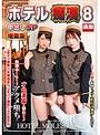 ホテル痴●8 中出しSP 増量版/dmmadaruto-001