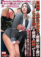 痴●師のネチネチ手マンに屈服した女は周りにバレないこっそり挿入で何度も絶頂させられる ダウンロード