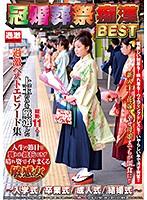 冠婚葬祭痴漢BEST 〜入学式/卒業式/成…