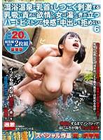 混浴温泉で乳首をしつこく刺激する乳吸い責めに欲情した女は湯しぶきが立つハードピストンの快感で中出しを拒めない6 総勢20人総集編付き2枚組 豪華版