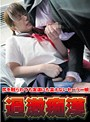 尻を触られても友達にも言えないセーラー娘 痴●おねだり娘 2 初めての漏らしイキに発情して挿入をねだる女子○生(1nhdtb01732)