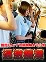 推定Fカップ気弱鳩胸女子○生 満員バスで背後から制服越しにねっとり乳揉み痴●され腰をクネらせ感じまくる巨乳女子○生5(1nhdtb01791)