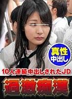 10人連続中出しされたJD 生中痴漢集団 2 ダウンロード