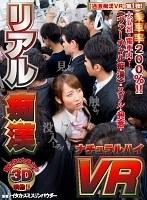 1nhvr00001[NHVR-001]【VR】リアル痴漢 VR