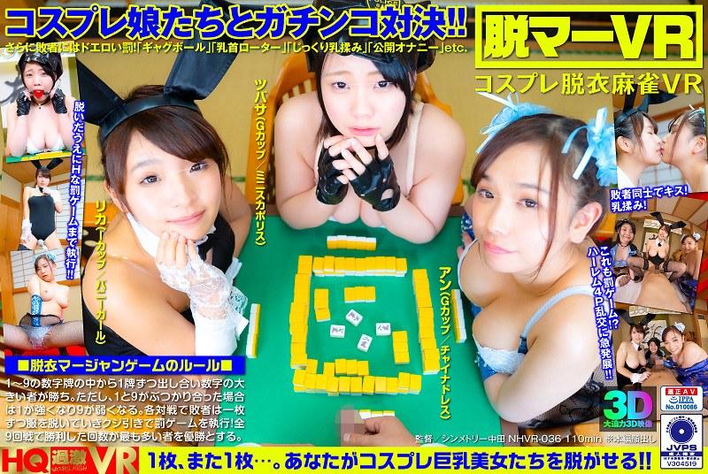 CENSORED NHVR-036 【VR】コスプレ脱衣麻雀VR, AV Censored