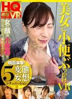 【VR】美女に小便ぶっかけVR顔面直撃!変態妄想5シチュエーション【nhvr-047】