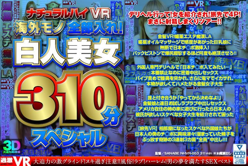 【VR】ナチュラルハイVR 海外モノ全部入れ!白人美女310分スペシャルのジャケット画像
