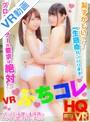 【VR】VR ぷちコレ(1nhvr00075)