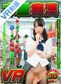 【VR】本屋痴● VR(1nhvr00079)