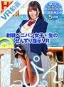 【VR】射精ペニバン女子○生のせんずり指示 VR(1nhvr00089)