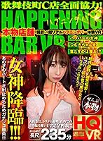 【VR】歌舞伎町C店全面協力!本物店舗で撮影した超リアルハプニングバー体験 VR ~ハプバーの女神つむぎちゃんを落とすのは誰だ!?~