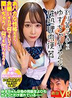 (1nhvr00151)[NHVR-151][VR] 不能除法的 Yuzu-chan 是每個人的性處理肉小便器白川裕子 下載