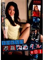 TOKYO覗姦ファイル #01 ダウンロード